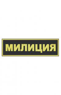 """Шеврон """"Милиция"""""""