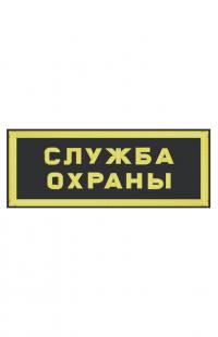 """Шеврон """"Служба охраны"""""""
