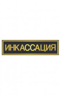"Шеврон ""Инкассация"""