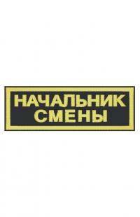 """Шеврон """"Начальник смены"""""""