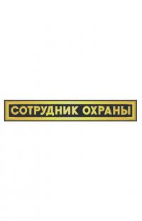 """Шеврон """"Сотрудник охраны (1)"""""""