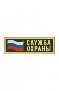 """Шеврон """"Служба охраны"""" (триколор)"""