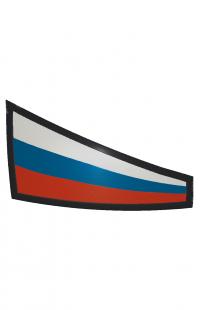 """Шеврон """"Российский флажок"""" (треугольник)"""