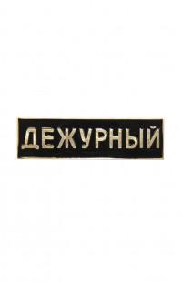 Знак Дежурный металл черный