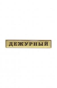 """Нагрудный знак """"Дежурный"""" полоска н/п"""