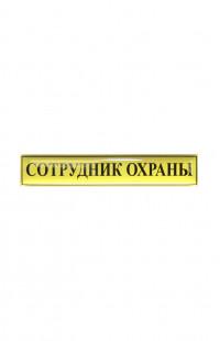 """Нагрудный знак """"Сотрудник охраны"""" полоска н/п"""