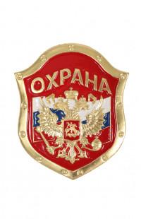 "Нагрудный знак ""Охрана"" металл красный фон"