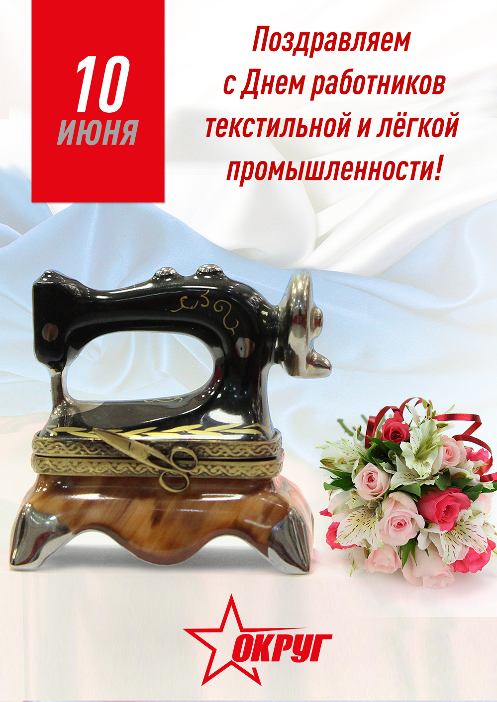 Поздравления с днем текстильной промышленности